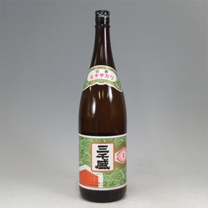三千盛 銘醸 1800ml  [1004]