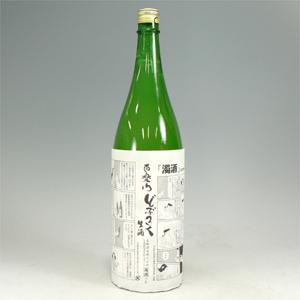 百楽門 どぶろく濁酒 生原酒 1800ml  [1051]