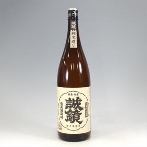 誠鏡 純米 たけはら 中尾醸造 1.8L  [1159]