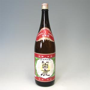 白鹿 (黒松) 特撰 1800ml  [130]