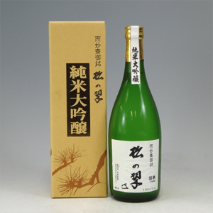 神聖 松の翠 純米大吟醸 上撰 720ml  [1316]