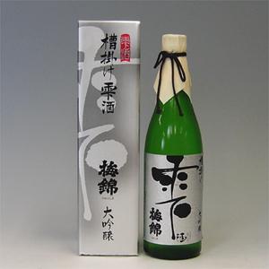 梅錦 「槽掛け雫酒」 大吟醸 720ml  [1397]