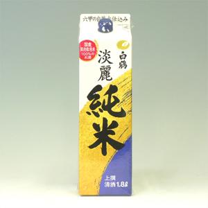白鶴 淡麗純米 上撰 パック 1.8L  [504]