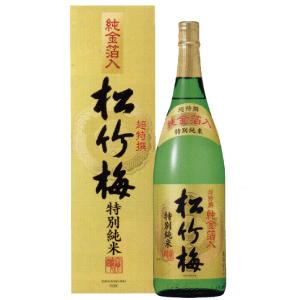 松竹梅 純金箔入 特別純米酒 1800ml  KR-M  [710334]