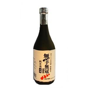 無手無冠 純米生原酒 720ml  [71635]