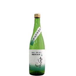 宗味 純米しぼりたて 無濾過生原酒 720ml  [71788]