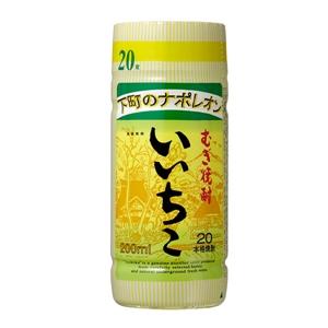 いいちこ カップ(ペット)麦焼酎 20゜ 200ml  [76758]