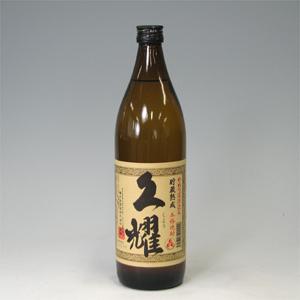 貯蔵古酒 久耀 芋焼酎 25度 900ml  [76772]