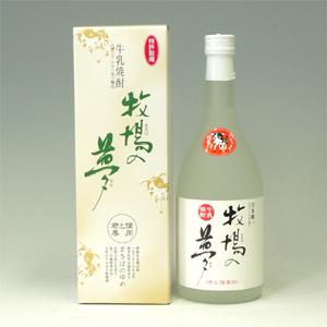 牧場の夢 牛乳焼酎 25゜ 720ml  [77108]