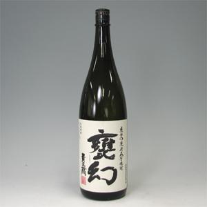 甕 幻 芋焼酎 25° 1800ml  [77125]