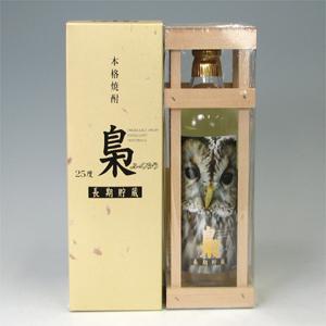 梟(ふくろう) 麦焼酎 25度 720ml  [77921]